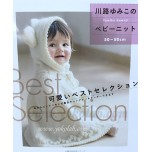 H101-459 川路 Baby Best Selection +