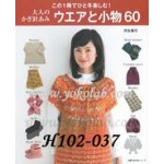 H102-037  60 Simple Crochet Ladies' wear and accessories (arrival, late Aug)