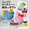 S4262 (H103-121)  Disney Magic Scrubbers (arrival - end of Sept)