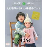 S4264  Knit & Crochet for babies and kids ~ 80-110cm  (arrival, late Oct)