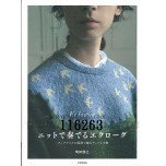 116263 Eclogue fair Knitting ~ 嶋田俊之 +