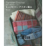 NV70498Tunisian Crochet  阿富汗鉤針小物 +