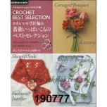 190777 Crochet Best Selection 花花小物 +