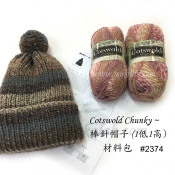 Cotswold Chunky - 棒針帽子 (可自選顏色)