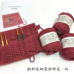 Bag for Crochet hook material package  ~ Cotton Palm