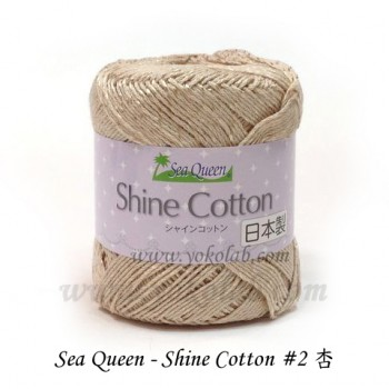 Shine Cotton 棉線 #02 杏