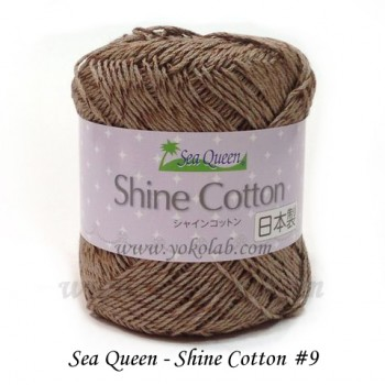 Shine Cotton 棉線 #09 啡