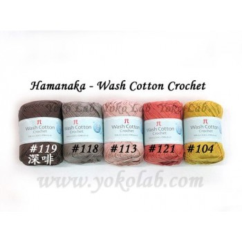 Wash Cotton Crochet 棉線 #123 粉紫